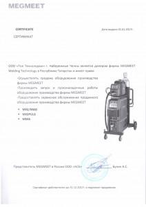 Сертификат Megmeet