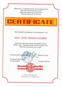 Сертификат Castolin