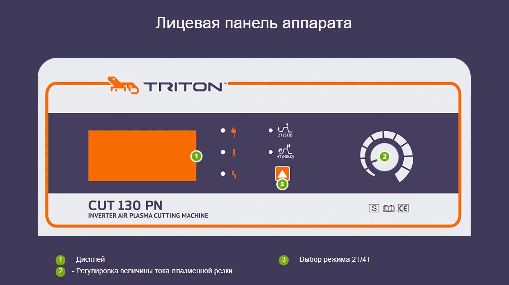 Triton CUT 130 PN плазменная резка