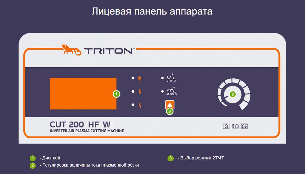 Triton CUT 200 HF W плазменная резка