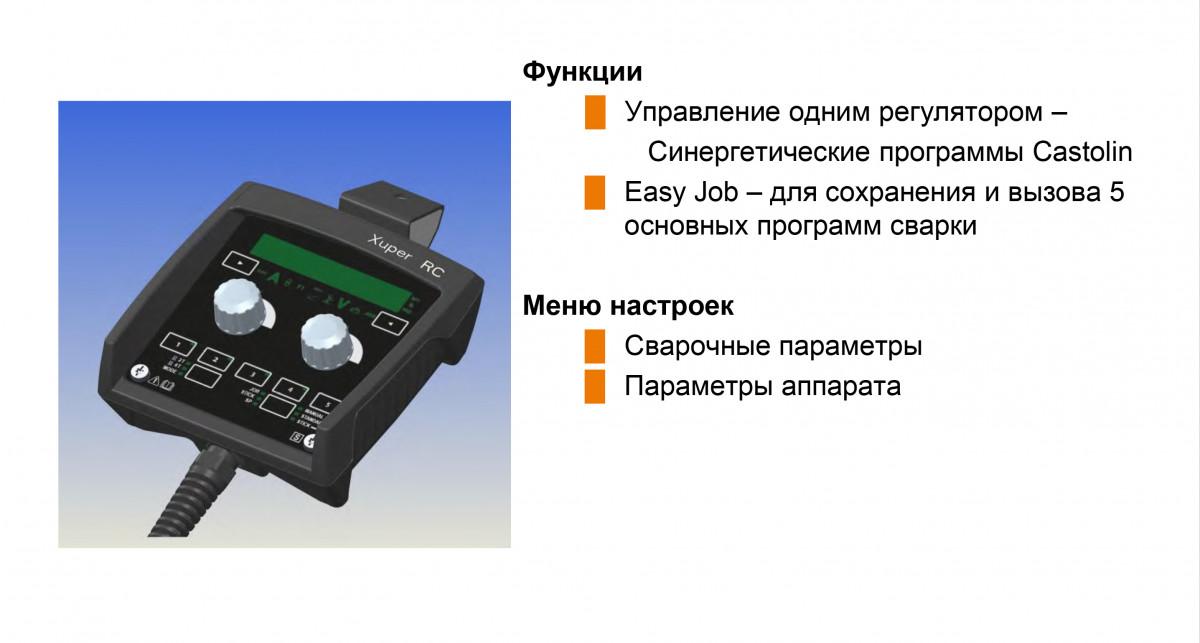 Castolin XuperARC 4000 DS сварочный полуавтомат